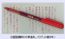 tokoton-03-pen.jpg