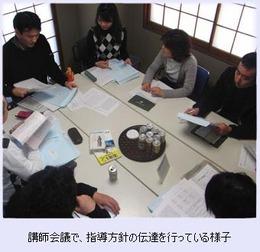 tokoton-03kaigi.jpg