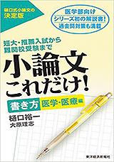 小論文これだけ!書き方医学・医療編