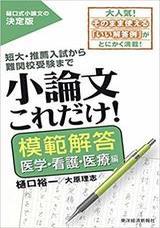 小論文これだけ!模範解答 医学・看護・医療編
