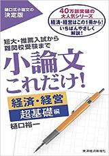 小論文これだけ! 書き方 経済・経営編 超基礎編